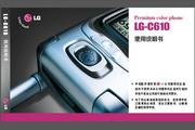LG CDMA手机LG-C610说明书