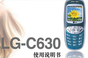 LG CDMA手机 LG-C630说明书