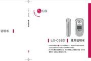 LG CDMA手机 LGC680说明书