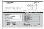 虎牌 PDN-A50C型微电脑电气热水瓶 说明书
