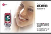 LG CDMA手机LG-C810说明书