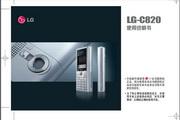LG CDMA手机 LGC820说明书