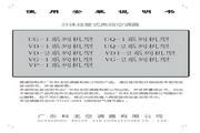 科龙 KF-23GW/VG-1型空调 使用说明书