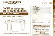 虎牌 PVH-B22C型VE真空电气热水瓶 说明书