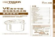 虎牌 PVH-B30C型VE真空电气热水瓶 说明书
