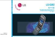 LG GSM手机 LG-G282说明书