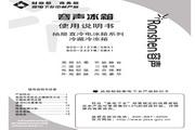 容声 BCD-232YM/GMX1冰箱 使用说明书