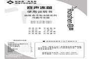 容声 BCD-212YM/SNX1冰箱 使用说明书