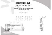 容声 BCD-232YM/D冰箱 使用说明书