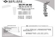 容声 BCD-202CY/X1冰箱 使用说明书