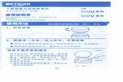 虎牌 MMV-S035型不锈钢真空迷你保温杯 使用说明书