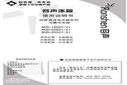 容声 BCD-206SY/X1冰箱 使用说明书