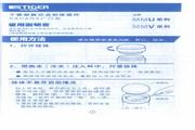 虎牌 MMV-A035型不锈钢真空迷你保温杯 使用说明书