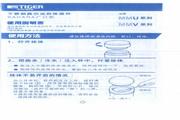 虎牌 MMV-A045型不锈钢真空迷你保温杯 使用说明书
