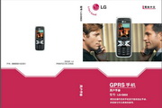 LG GSM手机 LG-G822说明书