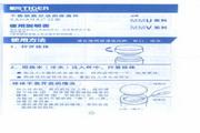 虎牌 MMU-A020型不锈钢真空迷你保温杯 使用说明书