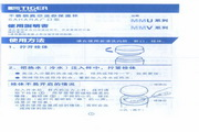 虎牌 MMU-A030型不锈钢真空迷你保温杯 使用说明书