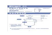 虎牌 PRQ-A100型(把手按压式)桌上热水瓶 使用说明书