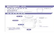 虎牌 PRT-S160型(把手按压式)桌上热水瓶 使用说明书