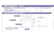 虎牌 PRT-S100型(把手按压式)桌上热水瓶 使用说明书