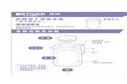 虎牌 PRT-A19S型(把手按压式)桌上热水瓶 使用说明书