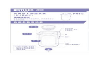 虎牌 PRT-A13S型(把手按压式)桌上热水瓶 使用说明书