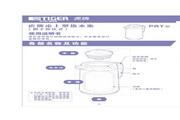 虎牌 PRT-A10S型(把手按压式)桌上热水瓶 使用说明书
