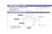 虎牌 PRT-A190型(把手按压式)桌上热水瓶 使用说明书