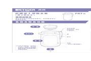 虎牌 PRT-A100型(把手按压式)桌上热水瓶 使用说明书