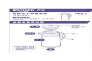 虎牌 PRO-S型桌上热水瓶 使用说明书