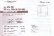 虎牌 PNW-S25C型大容量营业用保温瓶 使用说明书