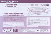 虎牌 DHG-A(温风式)烘碗机 使用说明书