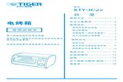 虎牌 KTY-J100电烤箱 使用说明书
