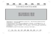 科龙 KF-72LW/VC-1系列空调 使用说明书