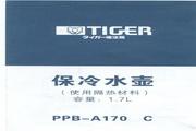 虎牌 PPB-A170保冷水壶 使用说明书