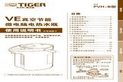 虎牌 PWH-BVE真空节能微电脑热水瓶 使用说明书