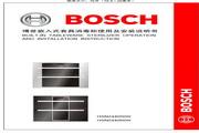 博世 HSN244060W嵌入式食具消毒柜 使用及安装说明书