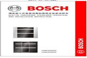 博世 HSN244050W嵌入式食具消毒柜 使用及安装说明书