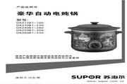苏泊尔 YL203L压力锅 使用说明书