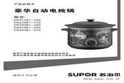 苏泊尔 DKZ50B1-300电炖锅 使用说明书