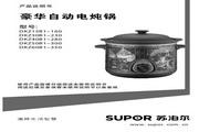 苏泊尔 DKZ40B1-250电炖锅 使用说明书