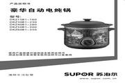 苏泊尔 DKZ30B1-200电炖锅 使用说明书