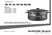 苏泊尔 DKZ15B1-200电炖锅 使用说明书