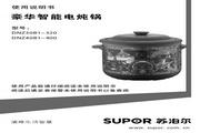 苏泊尔 DNZ40B1-400电炖锅 使用说明书