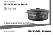 苏泊尔 DNZ30B1-320电炖锅 使用说明书