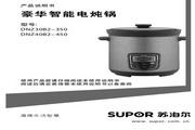 苏泊尔 DNZ50B2-550电炖锅 使用说明书