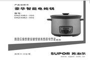 苏泊尔 DNZ40B2-450电炖锅 使用说明书