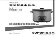 苏泊尔 DNZ30B2-350电炖锅 使用说明书