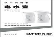 苏泊尔 SWJ10D1-100电水壶 使用说明书