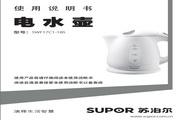 苏泊尔 SWF10N1-150电水壶 使用说明书